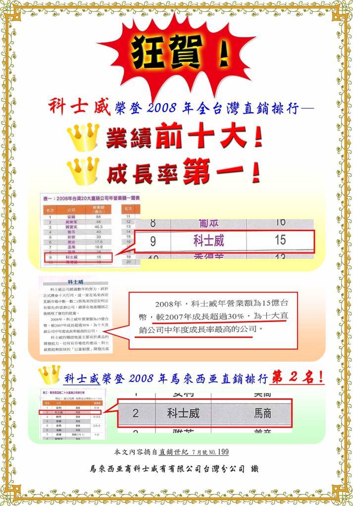 賀 eCosway進入台灣前十大公司